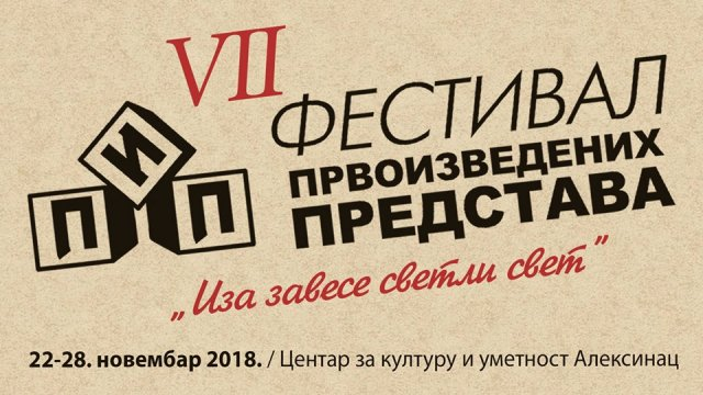 Predstava sa Sergejem Trifunovićem izbačena sa festivala u Aleksincu