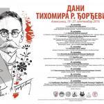 Програм овогодишњих Дана Тихомира Р. Ђорђевића