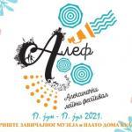 Све је спремно за Алексиначки летњи фестивал 2021. године