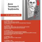 Program ovogodišnjih Dana Tihomira R. Đorđevića