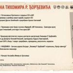Počinju Dani Tihomira R. Đorđevića u Aleksincu