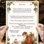 Odgovor Deda Mraza najmlađim stanovnicima Aleksinca