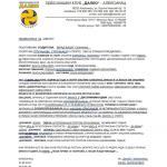 "Саопштење за јавност Одбојкашког клуба ""Далко"""