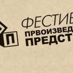 Festival prvoizvedenih predstava dobio novi pravilnik i upravni odbor