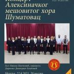 """Najava humanitarnog koncerta Aleksinačkog mešovitog hora """"Šumatovac"""""""