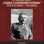 Вечерас промоција књиге генерала Живка Г. Павловића