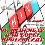 Обележавање светског дана борбе против СИДЕ