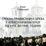"""Promocija knjige """"Srpska pravoslavna crkva u aleksinačkom kraju od 1918. do 1941. godine"""""""