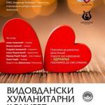 Vidovdanski humanitarni koncert