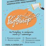 """Razvigor"" memorijal profesora Jovice Gavrilovića"