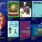 Zimski pozorišni festival za decu po treći put u Aleksincu