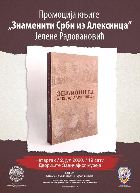 """Вечерас промоција књиге """"Знаменити Срби из Алексинца"""""""