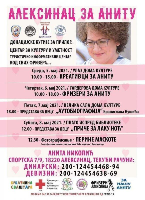 Низ хуманитарних догађаја за лечење наше суграђанке Аните Николић