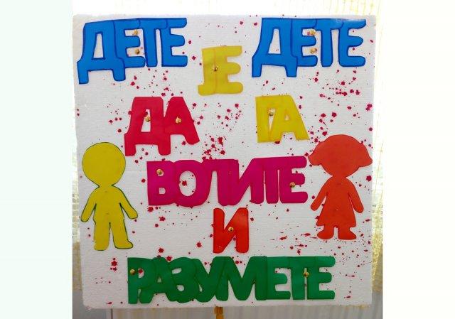 Колумна Марије Илић: Деца, од деце, деци, децу, децо, са децом, о деци