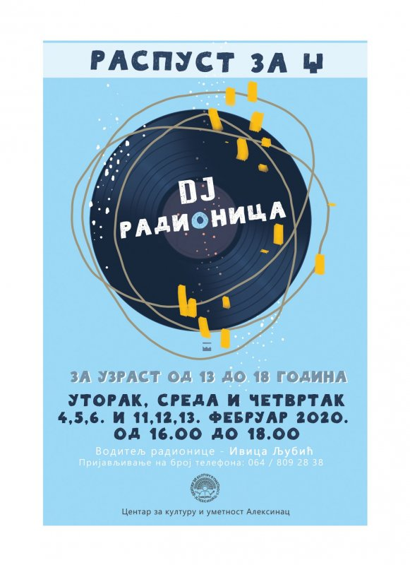 Распуст за Џ: DJ радионица