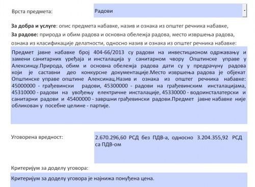 30.000 евра за општински WC