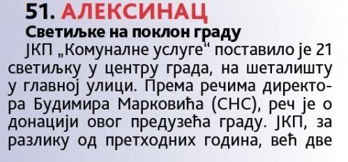 """Ко је заправо """"донирао"""" светиљке Алексинчанима, буџет или СНС?"""