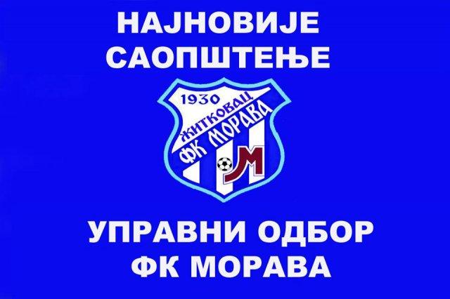 Саопштење ФК Морава