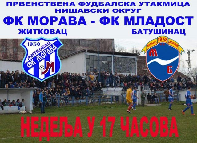 ФК Морава пред утакмицом сезоне