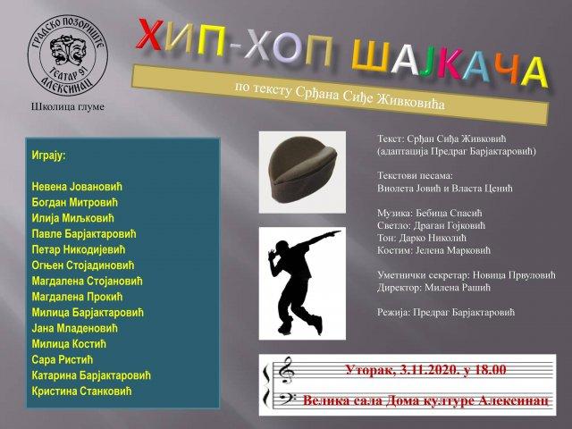 """Јавни час школице глуме """"Театра 91"""""""