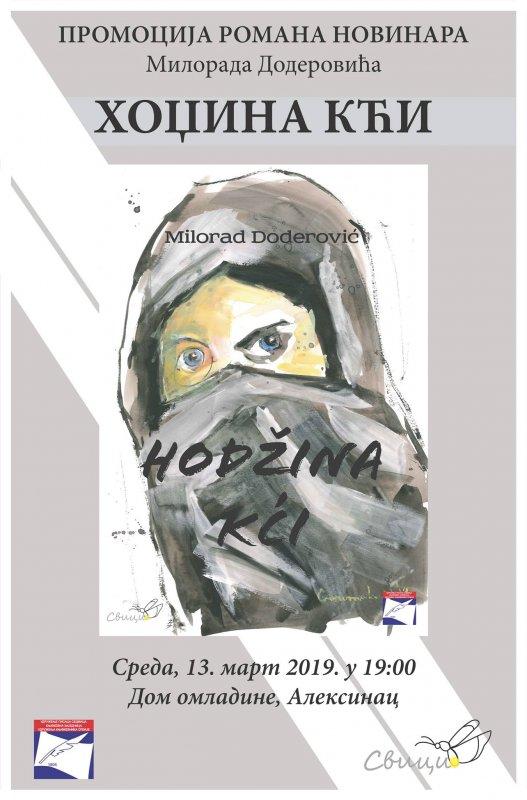 """Promocija romana Milorada Doderovića """"Hodžina kći"""""""