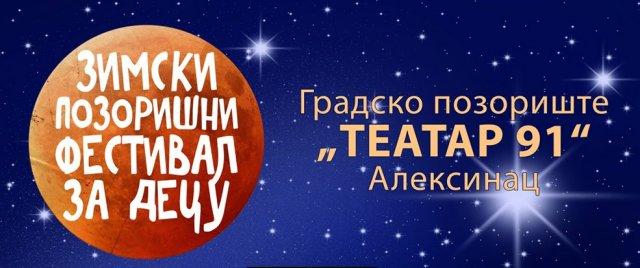 Награђени најбољи на првом Зимском позоришном фестивалу за децу у Алексинцу