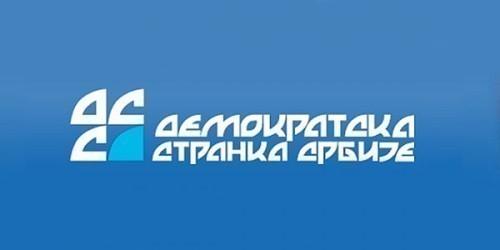 Саопштење за јавност Општинског одбора Демократске странке Србије Алексинац