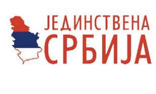 Јединствена Србија забринута поводом најава о смештају избеглица у Алексинцу