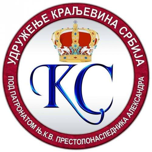 Удружење Краљевина Србија у Алексинцу