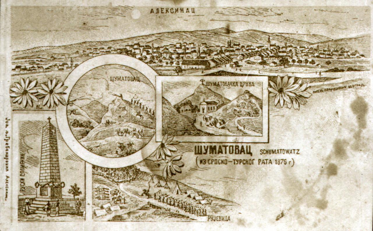Разгледница Алексинца коју је израдио Алексинчанин Јован Гребенаровић у славу Шуматовца и Шуматовачке битке.