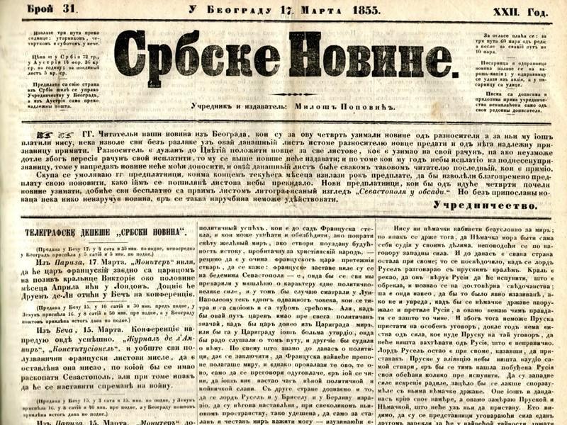 """""""Србске новине"""" писале о првом телеграму; Извор: пттмузеј.рс"""