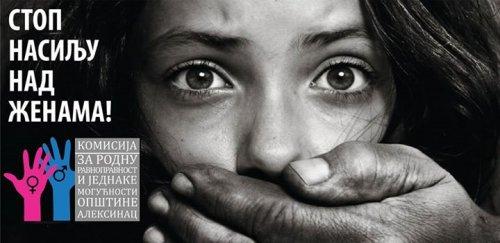 """Програм кампање """"16 дана активизма против насиља над женама"""""""