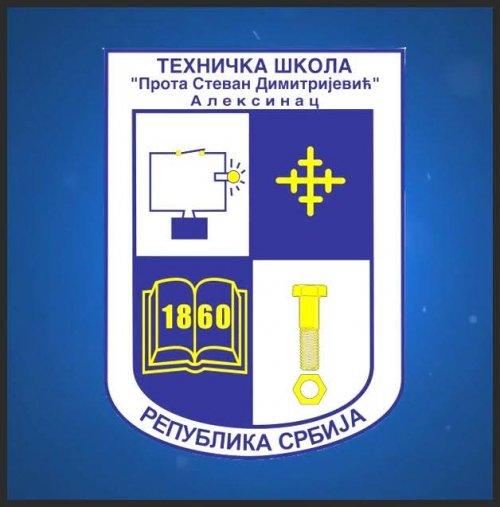 "Uspesi učenika Tehničke škole ""Prota Stevan Dimitrijević"""