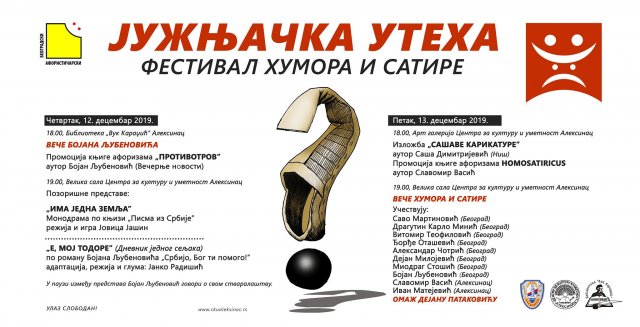 Фестивал хумора и сатире у Алексинцу