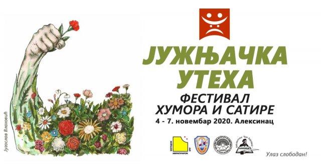 Наредних дана фестивал хумора и сатире у Алексинцу
