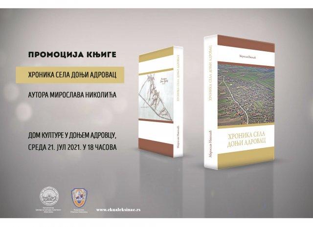 """Промоција књиге """"Хроника села Доњи Адровац"""""""