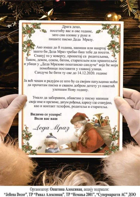 Деда Мразов проглас