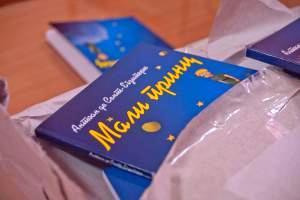 Humanitarna akcija ''Milinko vam daruje - ''Mali princ'' za đake prvake''