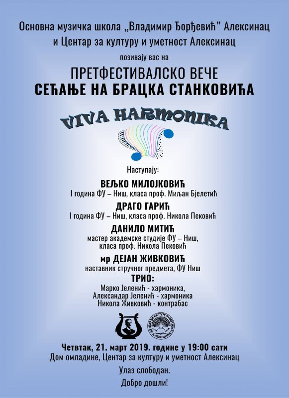 """III Интернационални фестивал хармонике и камерне музике """"Вива хармоника"""""""