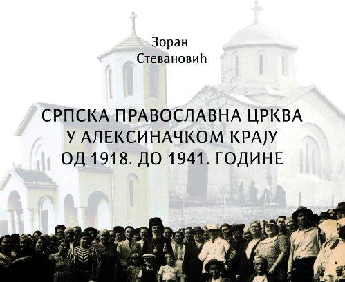 """Промоција књиге """"Српска православна црква у алексиначком крају од 1918. до 1941. године"""""""