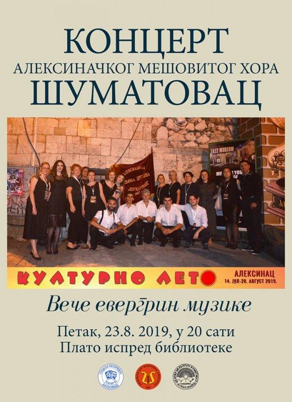 Концерт Алексиначког мешовитог хора Шуматовац