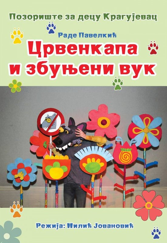 Zimski pozorišni festival za decu - Crvenkapa i zbunjeni vuk