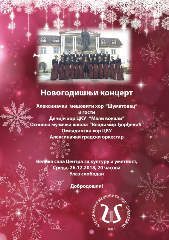 "Мешовити хор ""Шуматовац"" организује Новогодишњи концерт"