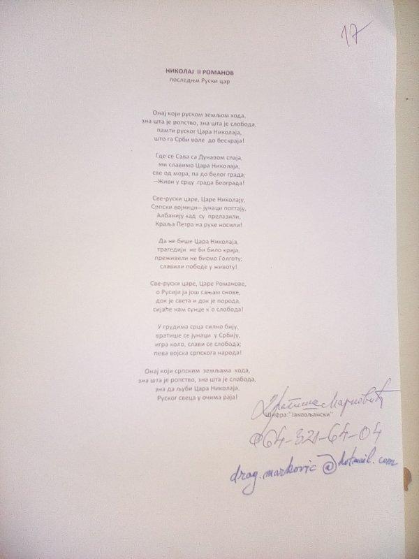 "Dragiša Marković napisao pesmu ""Nikolaj II Romanov"""