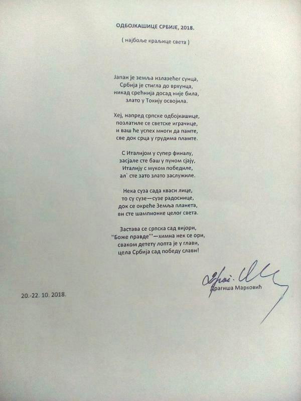 Академик Марковић честитао Вучићу одбојкашко злато