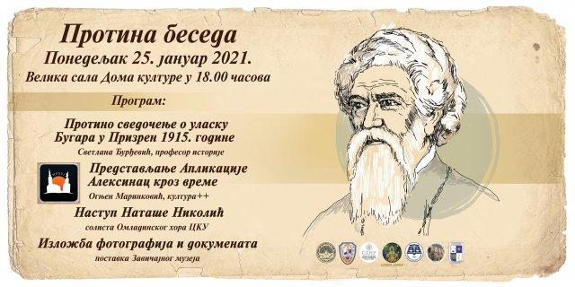 Академија поводом 155. година од рођења Проте Стевана Димитријевића