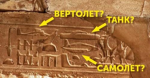 Абидоски хијероглифи са хеликоптерима, авионима и тенковима