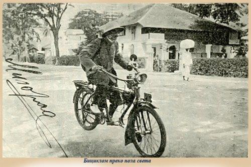 Opklada koja je ušla u istoriju: Svetski putnik iz našeg sokaka.