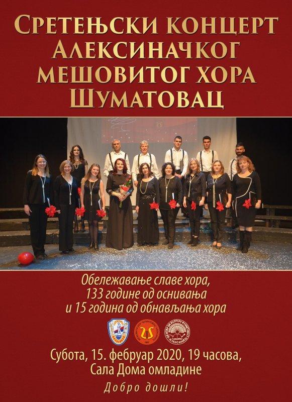 Сретењски концерт Алексиначког мешовитог хора Шуматовац