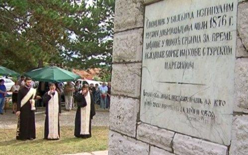 Godišnjica Šumatovačke bitke